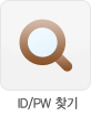 id/pw찾기